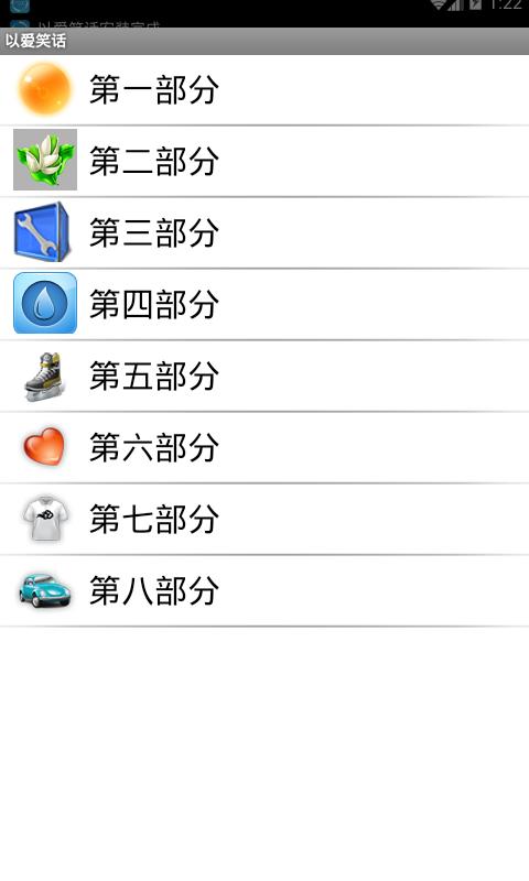 以爱笑话 V2.7.1 安卓版截图1