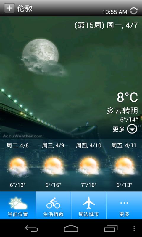 百资天气预报 V1.35 安卓版截图1