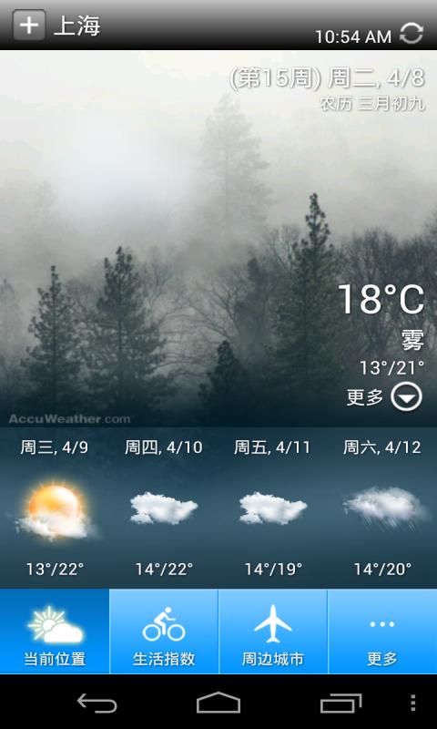 百资天气预报 V1.35 安卓版截图3