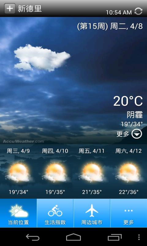 百资天气预报 V1.35 安卓版截图2