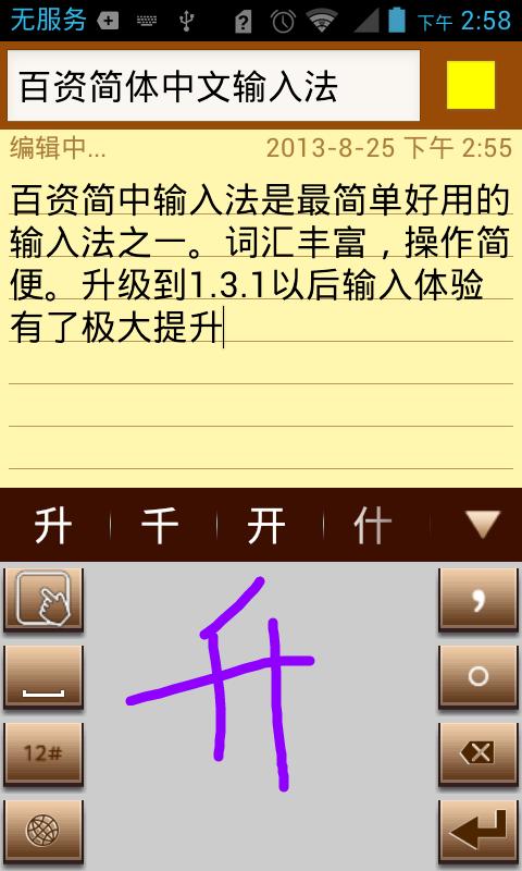 百资拼音输入法 V1.8.8 安卓版截图3
