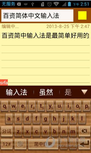 百资快捷中文输入法