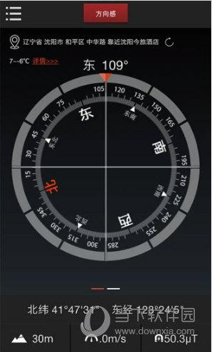 多多指南针