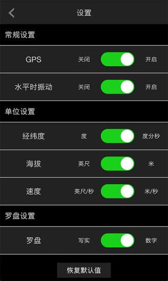 多多指南针 V3.2.5 安卓版截图5