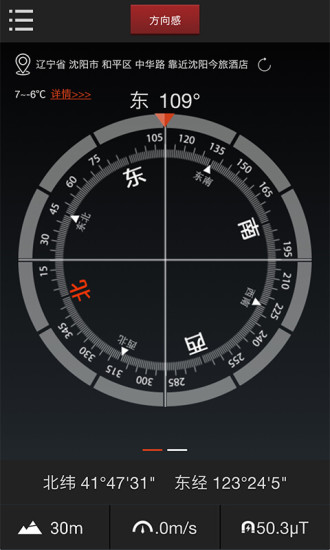 多多指南针 V3.2.5 安卓版截图2