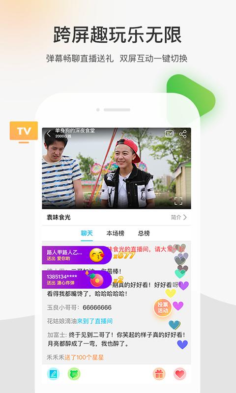 熊猫视频 V3.1.2 安卓版截图2