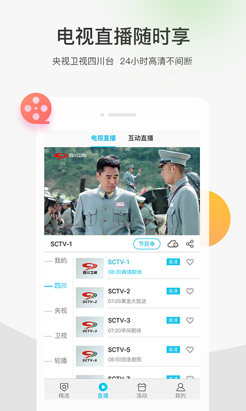 熊猫视频 V3.1.2 安卓版截图1