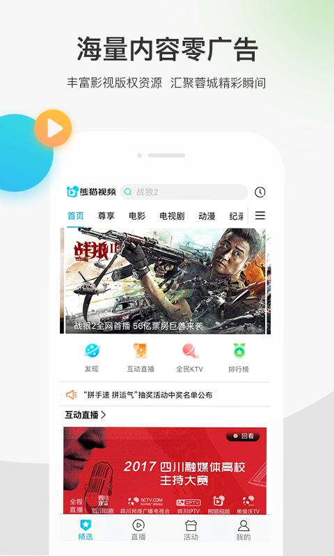 熊猫视频 V3.1.2 安卓版截图4