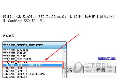 SanDisk SSD Dashboard中文版