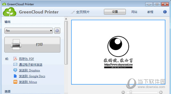 GreenCloud Printer Pro破解版