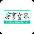 芬享音乐 V1.6.3 安卓版