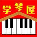 学琴屋 V5.3 苹果版