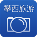 攀西旅游 V1.0.0 安卓版