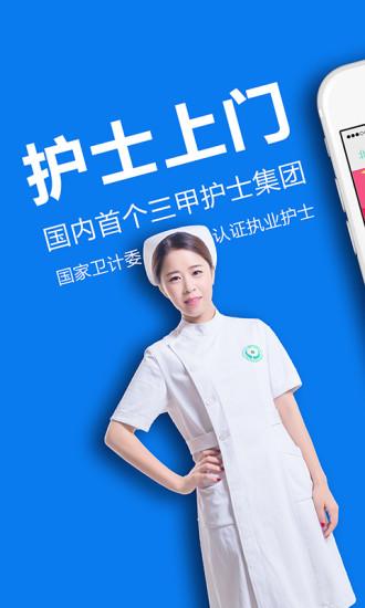 护士上门 V1.43 安卓版截图1