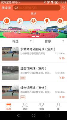 乐动港城 V3.0.0 安卓版截图1