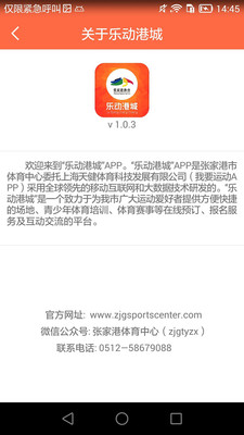 乐动港城 V3.0.0 安卓版截图3