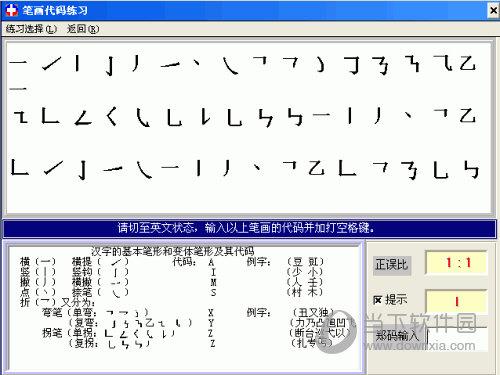 郑码字形输入法