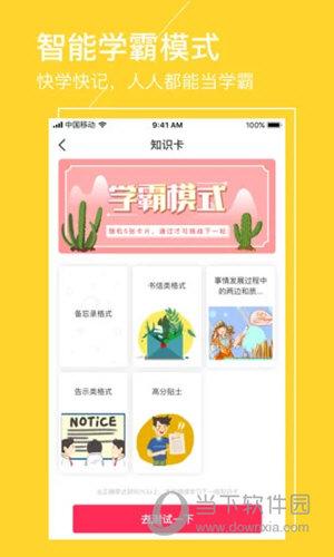 圈圈考试iOS版