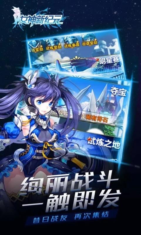 女神新纪元 V1.01 安卓版截图3