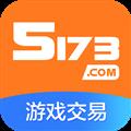 5173游戏交易 V2.7.8 安卓版
