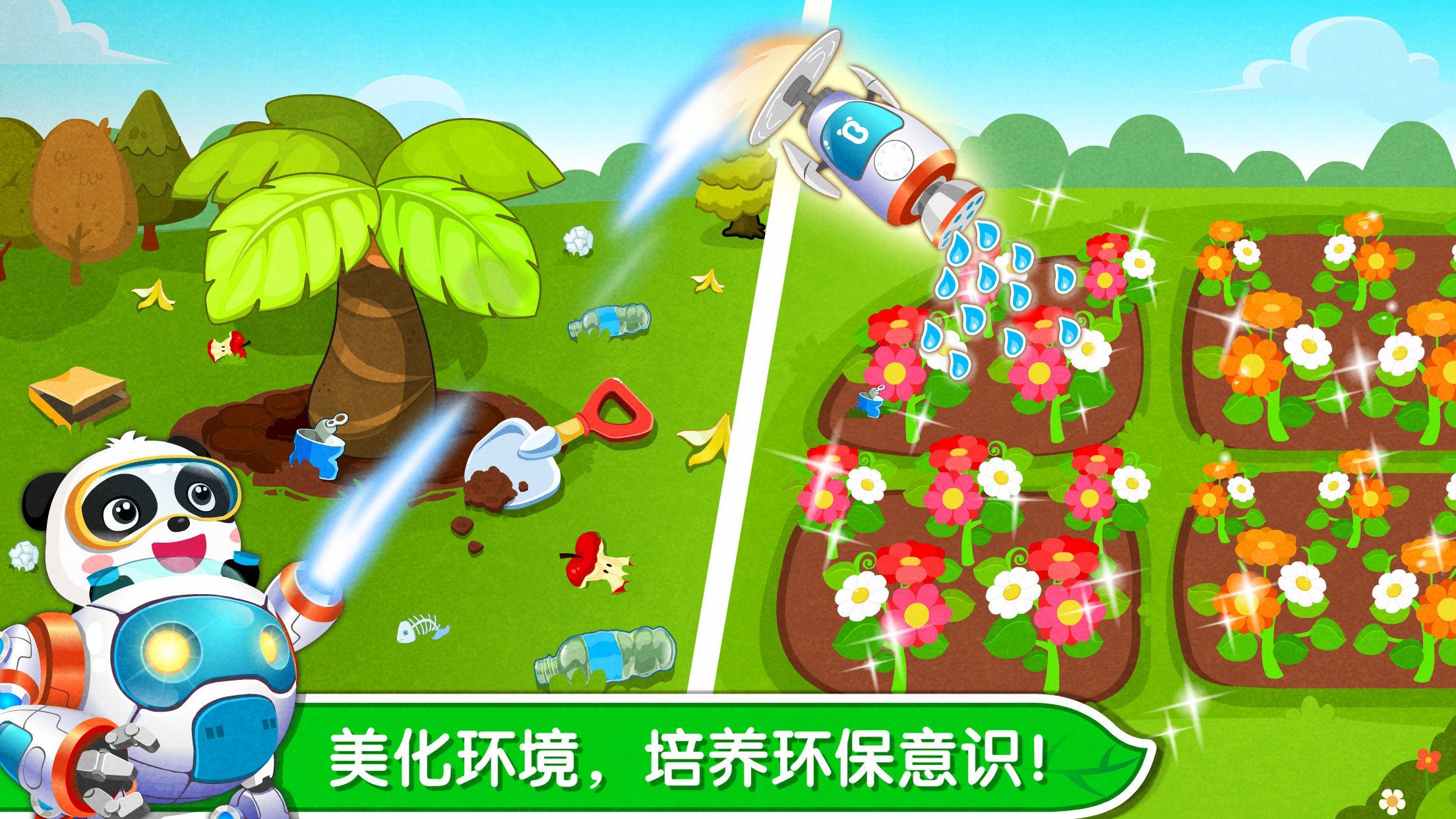 环保小宝宝 V9.35.10.00 安卓最新版截图2