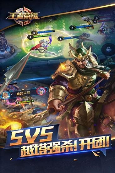 王者荣耀V8插件 V3.0 最新免费版截图2