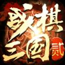 战棋三国2 V1.1.2 安卓版