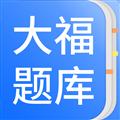 大福题库 V1.0 安卓版