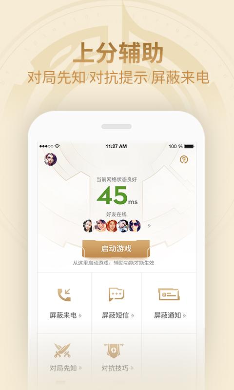 王者荣耀助手 V2.33.6.3 安卓版截图3