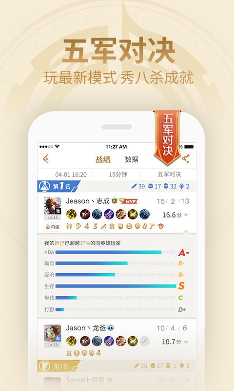 王者荣耀助手 V2.33.6.3 安卓版截图1
