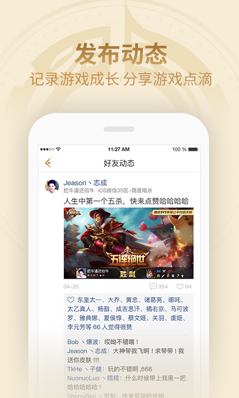 王者荣耀助手 V2.33.6.3 安卓版截图4