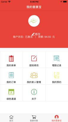 普康宝APP下载|普康宝 V2.3.2 安卓版 下载图 2