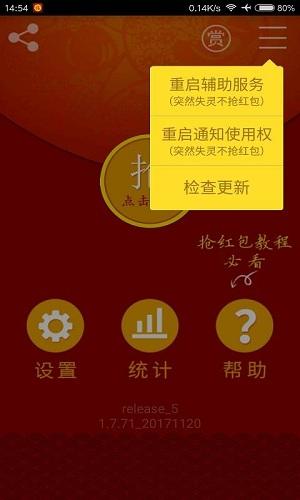 多多抢红包 V1.7.75 安卓版截图3