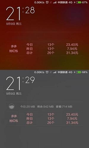 多多抢红包 V1.7.75 安卓版截图5