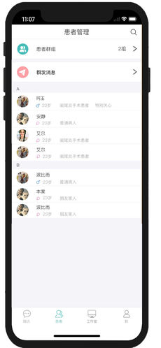 执壶医生 V2.1.6 安卓版截图2