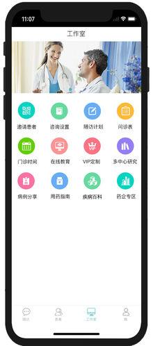 执壶医生 V2.1.6 安卓版截图4