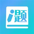 厚大爱题库 V1.0.7 安卓版