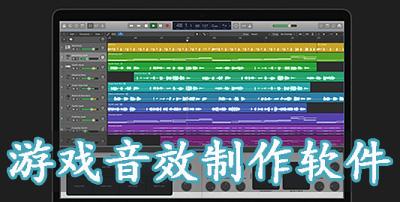 游戏音效制作软件