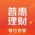 普惠理财 V5.0.1 安卓版