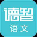 德智高中语文 V3.1.6 安卓版