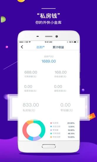 地浓金融 V1.1.5 安卓版截图4