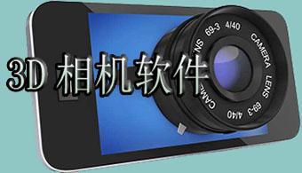 3D相机软件