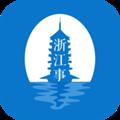浙江事 V3.2.0 安卓版
