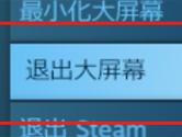 Steam大屏幕模式如何退出 只需一步轻松回归本体