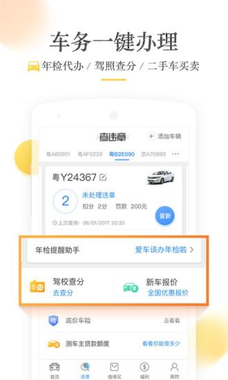 车主值得买 V3.27 安卓版截图5