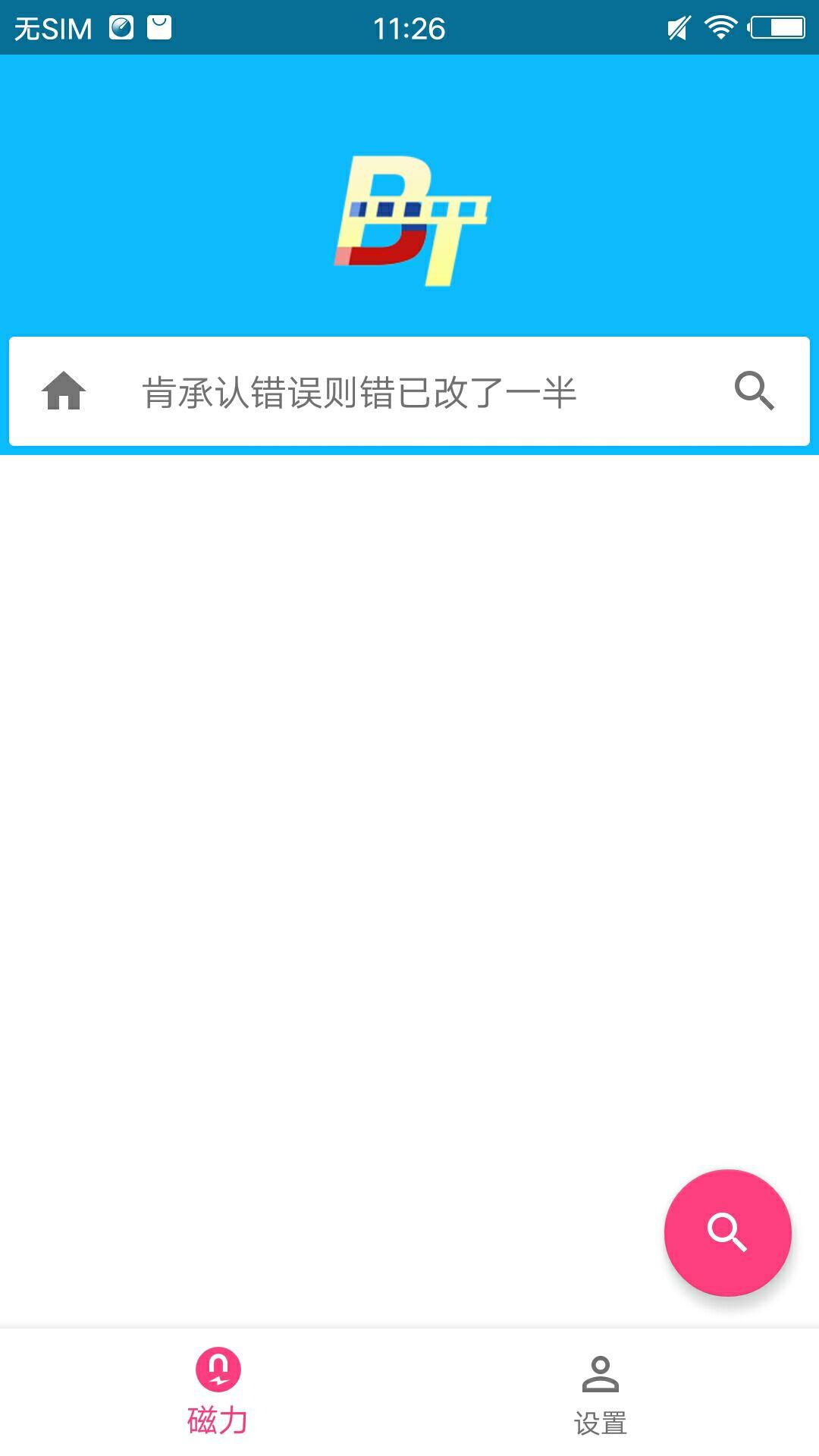 种子搜索浏览器 V5.0 安卓版截图1