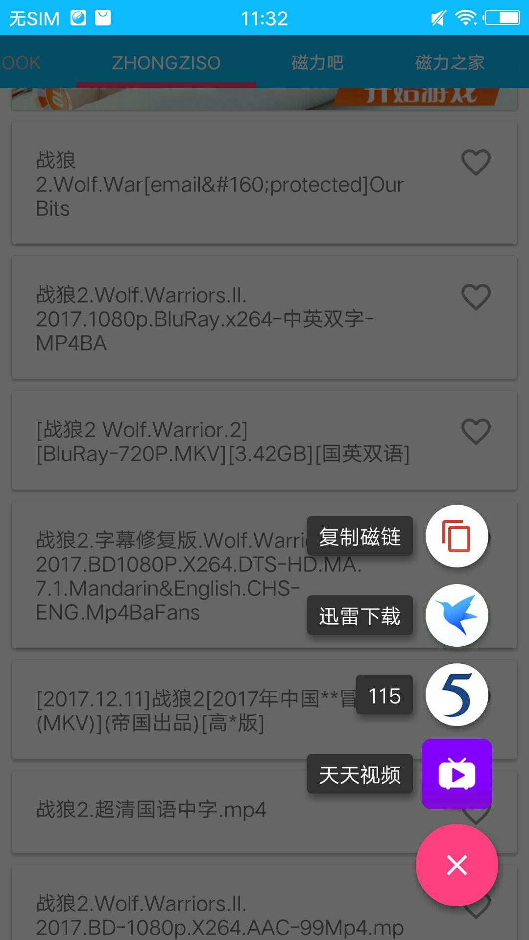 种子搜索浏览器 V5.0 安卓版截图5