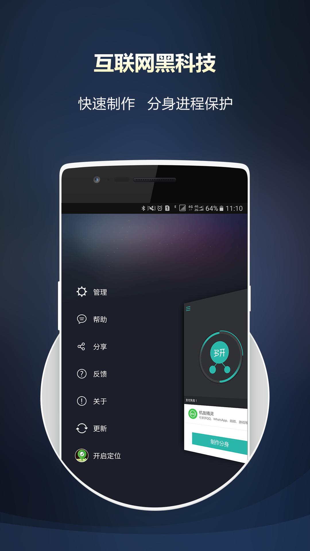 微信多开宝 V2.7.4 安卓版截图1