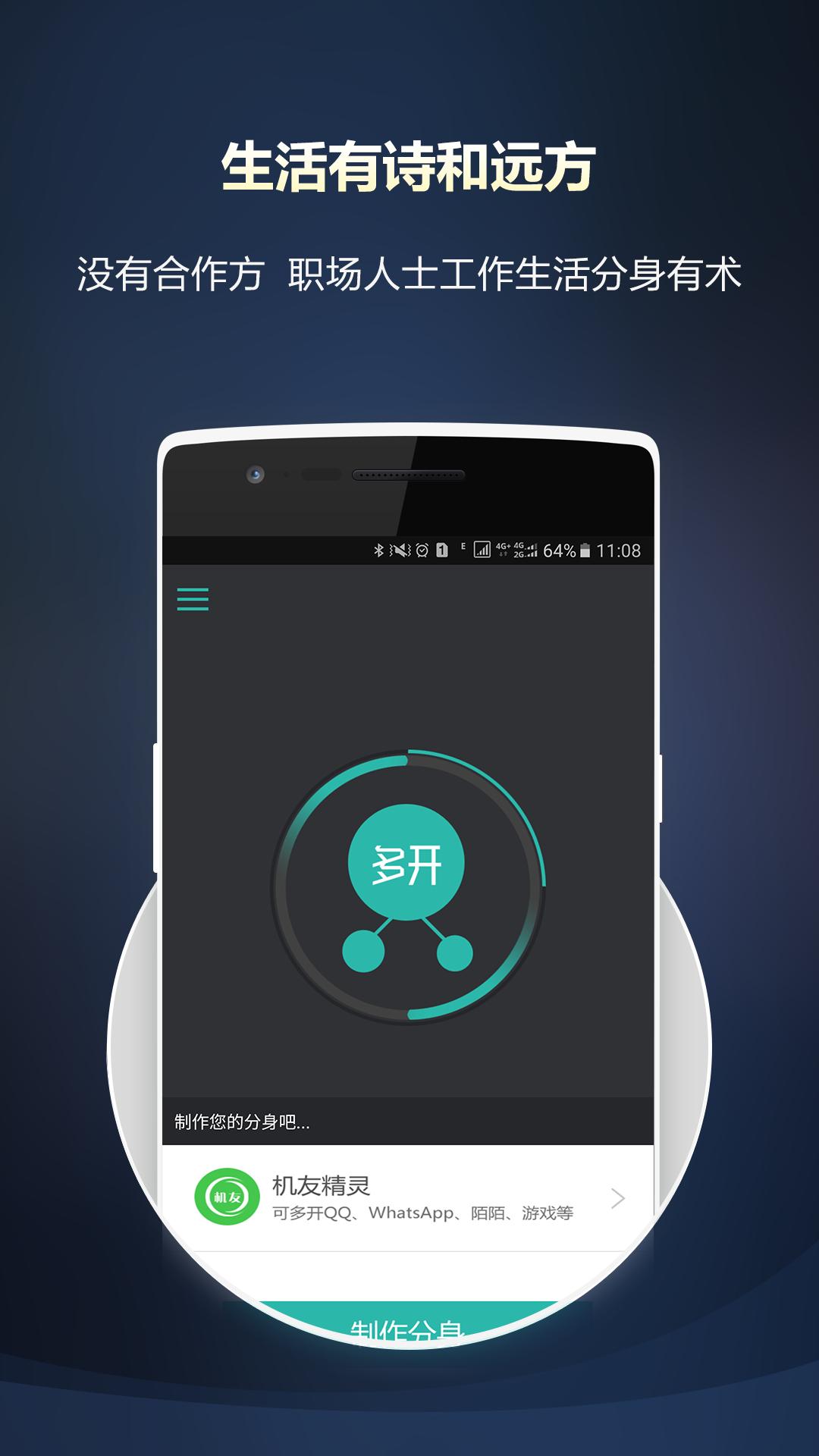 微信多开宝 V2.7.4 安卓版截图2