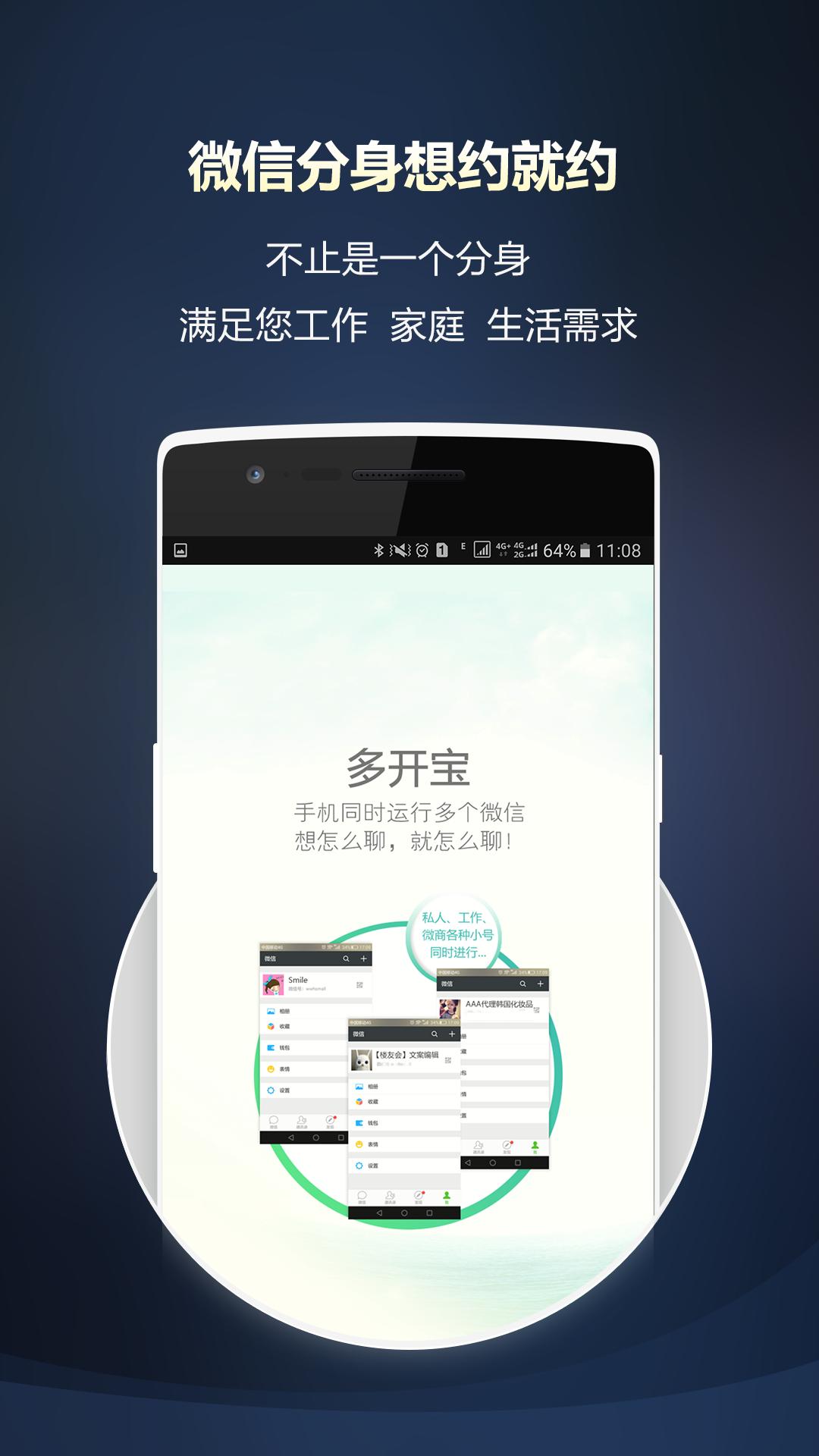 微信多开宝 V2.7.4 安卓版截图3